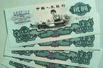 第三版人民币涨价