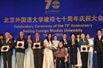 北京外国语大学建校70周年