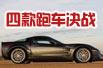四款顶级跑车极速测试