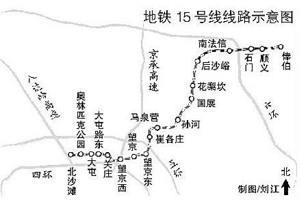 图为地铁15号线线路图-15号线1期12月28日开通 顺义区域楼盘推荐图片