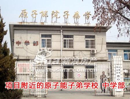由于项目紧挨中国原子能科学研究院即401,周边教育配套较