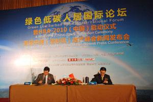 """联合国人居署与精瑞(中国)不动产研究院签署""""绿色低碳标准""""战略合作协议"""