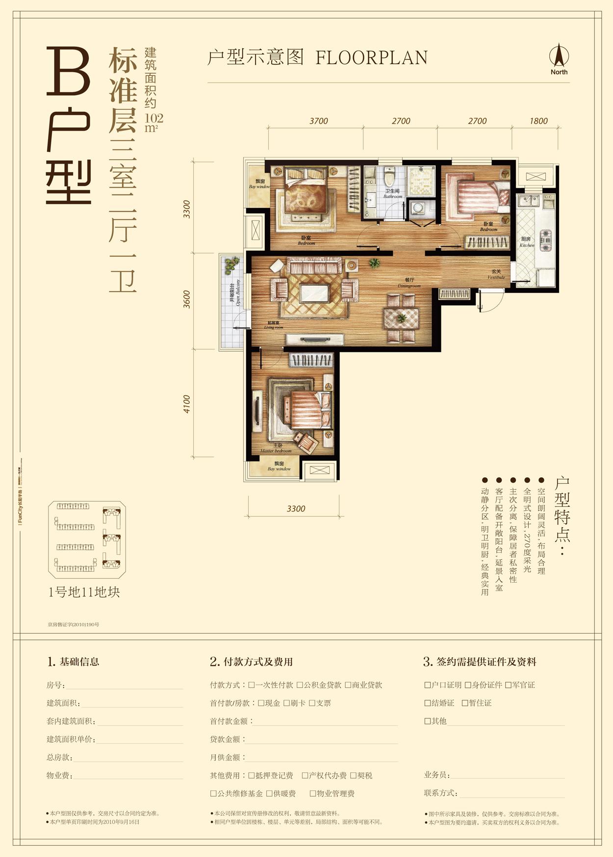 中粮万科·长阳半岛9月新浪乐居网络摇号_新浪房产