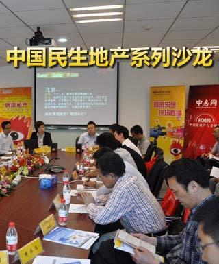 民生地产访谈录系列沙龙首站落地北京