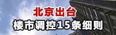 北京出台楼市调控15条细则