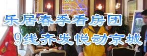 9线齐发悦动京城