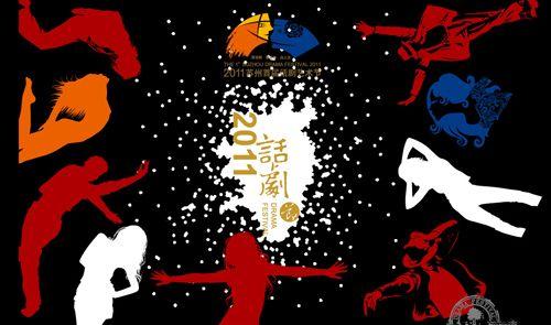 苏州大学东吴剧社改编的话剧《赵氏孤儿》将在首届; 话剧海报