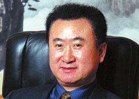 大连万达董事长、总裁 王健林