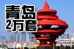 青岛:2万套保障房建设目标