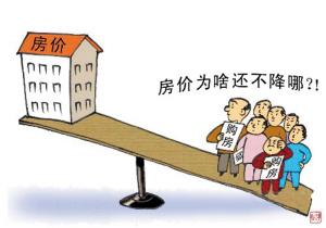 """房价暴涨已很难 要防止""""房价假摔"""""""