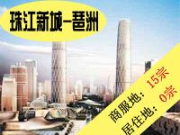珠江新城-琶洲地区