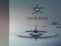 朱旭东:女人如水而水滴穿石