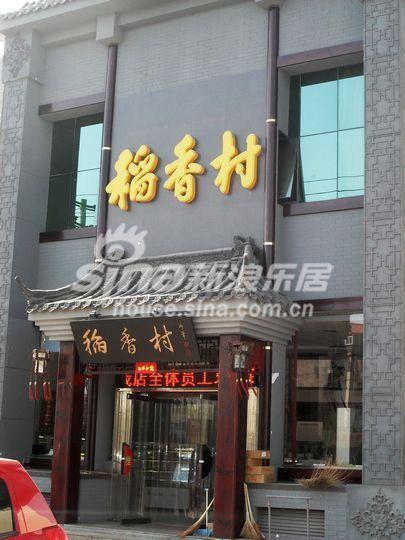 稻香村地址_河北保定高碑店有稻香村店?最好有地址和电话