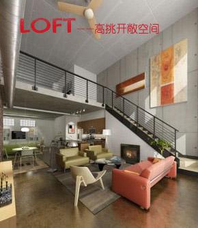 Loft――高挑开阔空间
