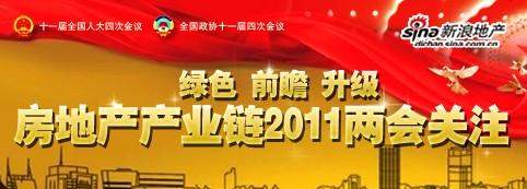 房地产产业链2011两会关注