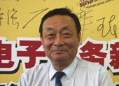 王本明:打造良好产业生态环境