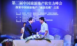 合作双方互换签约协议