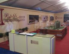 衡山城国际花园