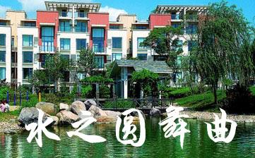 """水之""""圆舞曲"""" 聚焦房地产生态节能水景观设计"""