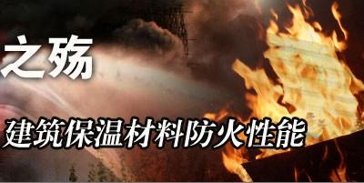 公寓大火拷问建筑保温材料防火性能