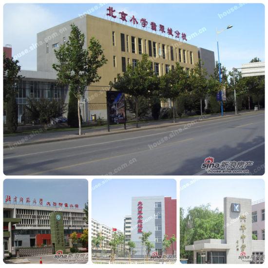 项目紧挨北京小学翡翠城分校