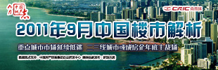 2011年9月中国楼市解析