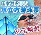 水立方游泳票