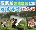 石京龙帐篷露营公园娱乐套票
