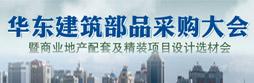 上海采购会