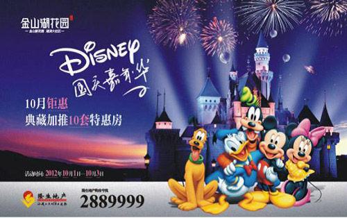 """隆生-金山湖花园""""梦幻迪士尼,国庆嘉年华""""大型儿童迪士尼主题活动图片"""