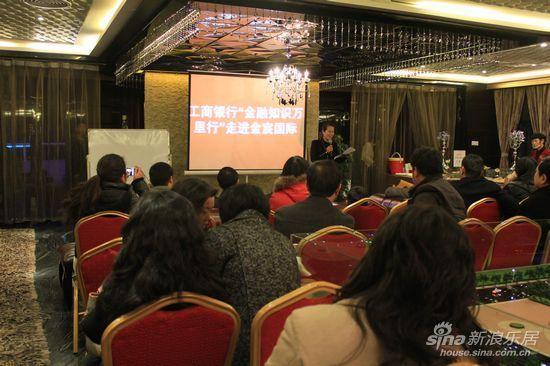 万汇金宸国际携手工商银行举办风水易经讲座
