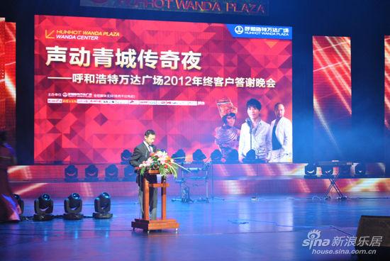 万达广场营销副总魏忠华先生发表新年贺词