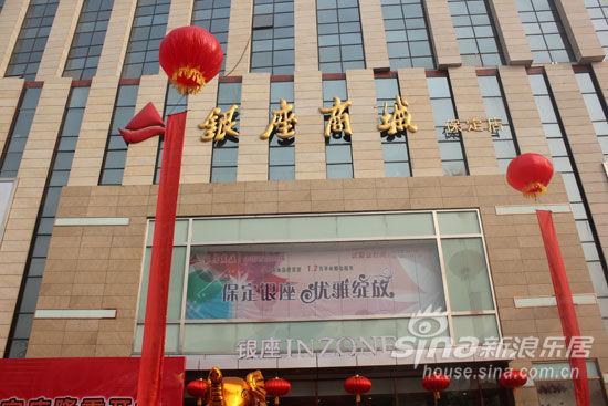 华创国际广场银座商城保定店1月18日隆重开业