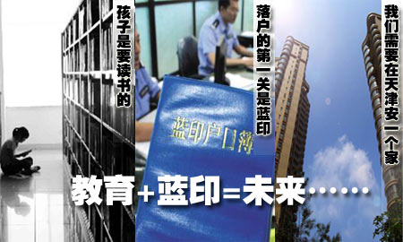 锁定天津教育置业 寻找天津教育加蓝印的新房