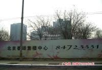 北京香颂 实景图 广告牌实景图