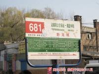 新龙城 实景图 周边车站实景图