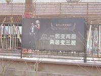 沿海・赛洛城 实景图 广告牌