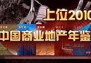 中国商业地产年鉴上位2010