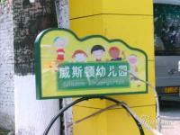 金都・杭城 实景图 周边学校