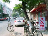 金都・杭城 实景图 周边商铺