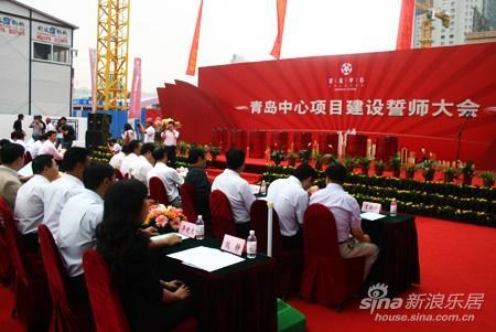 中铁青岛中心项目建设动员誓师大会20日隆重举行