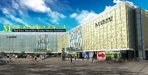 红星美凯龙国际家居广场-2010年 南京红星美凯龙中央路店18岁了图片