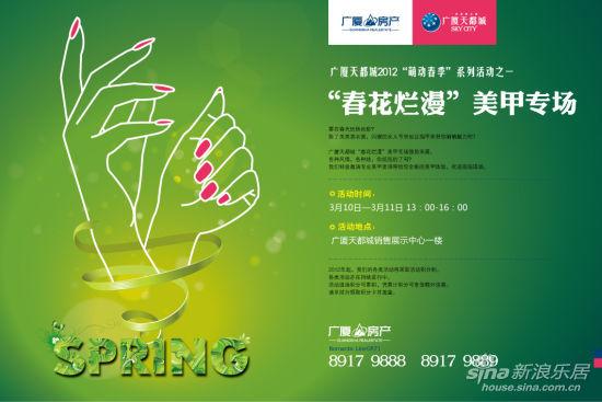 图为萌动春季系列活动之一春花浪漫美甲专场海报