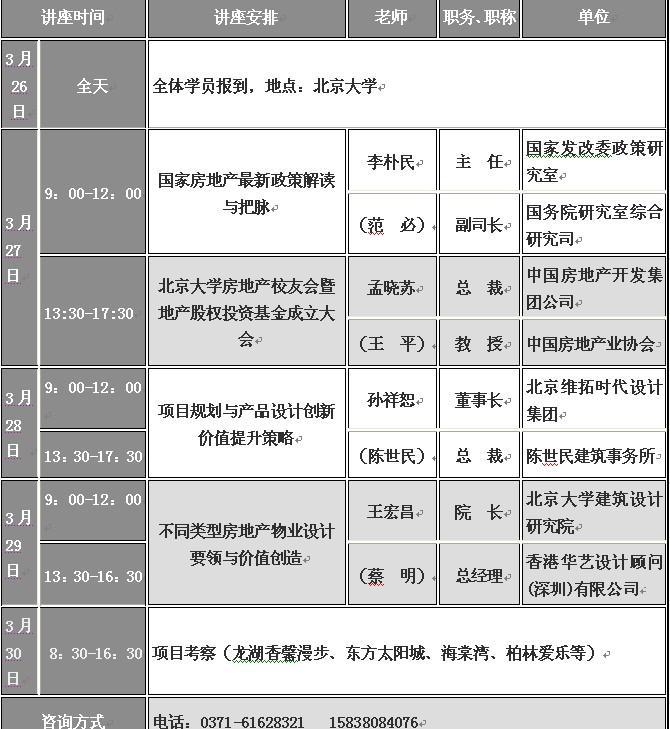 河南财专教务管理系统