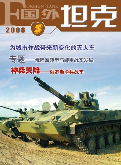《国外坦克》杂志2008年第5期精彩推荐(图)