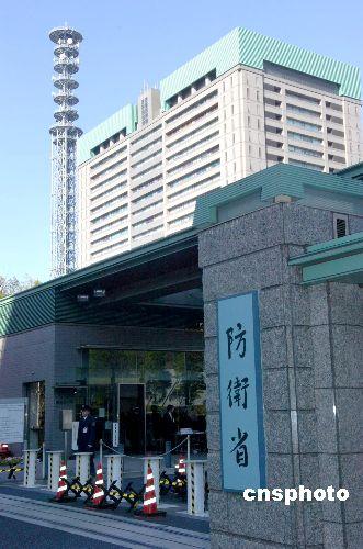 资料图:日本防卫省大楼中新社发王健摄