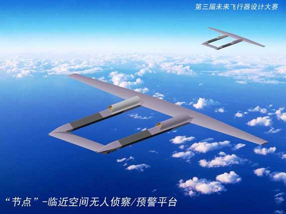节点无人机高空飞行假想图