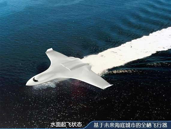 海底城市的全栖飞行器