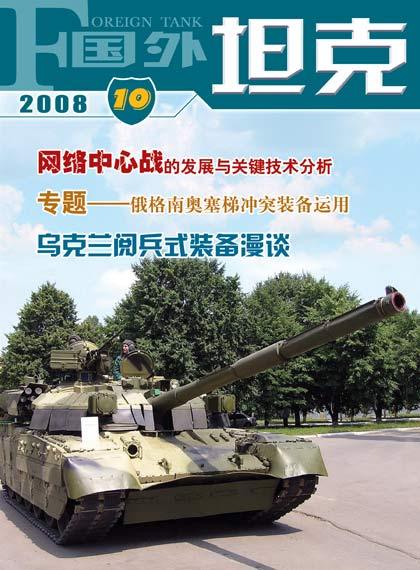 《国外坦克》杂志2008年第10期精彩封面