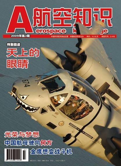 《航空知识》杂志2009年第3期精彩封面